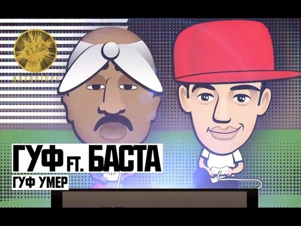 Гуф ft. Баста - Гуф Умер