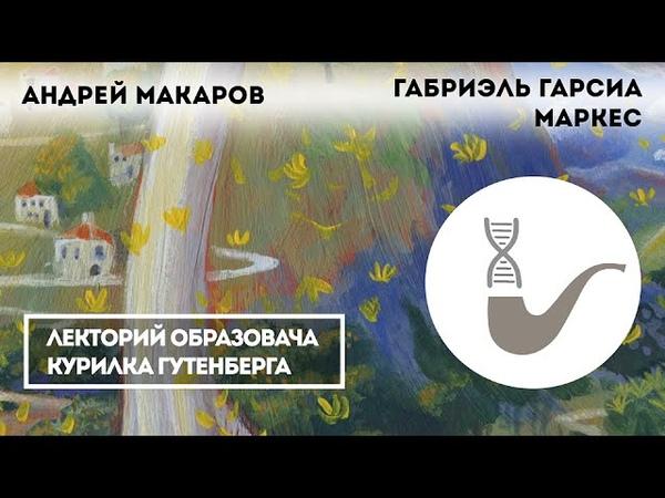 Андрей Макаров Творчество Габриэля Гарсиа Маркеса