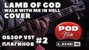 LAMB OF GOD - WALK WITH ME IN HELL (COVER)  ОБЗОР VST ПЛАГИНОВ 2   LINE 6 POD FARM