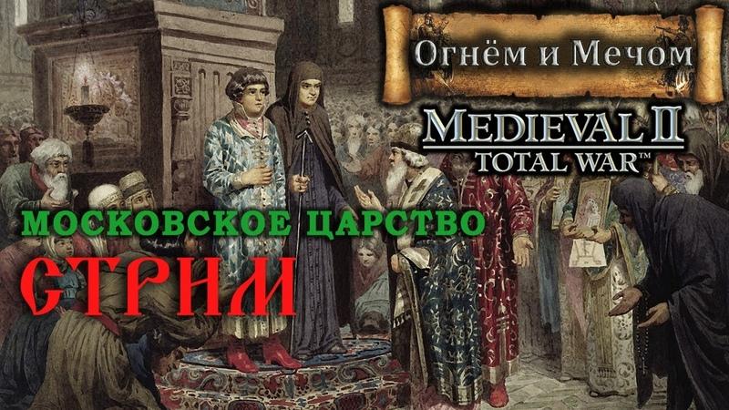 Medieval 2: Огнём и Мечом - Московское Царство - Стрим, Прохождение