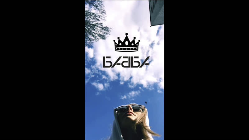 БАББА КОРОНАЦИЯ Home Video 18