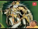 Radhe Radhe Govind Govind Radhe By Vinod Agarwal Full Song I Mera Makhan Na Churao Shyam