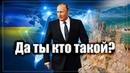 Смех и грех Зеленский прокомментировал возможность возвращения России в G8
