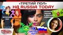 Третий Пол на Russia Today