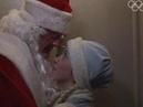 Срочно требуется Дед Мороз. Х/ф.