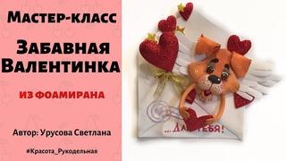 МК «Забавная Валентинка». Светлана Урусова
