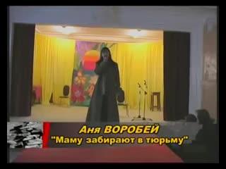 """Аня Воробей - """"Маму забирают в тюрьму"""""""