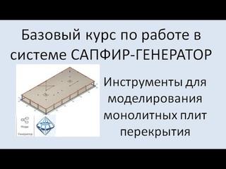 САПФИР-Генератор Урок 3 Моделирование плиты перекрытия
