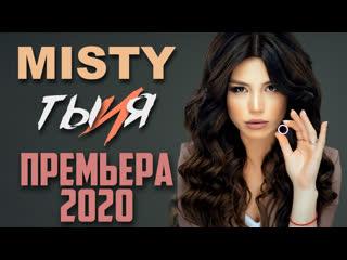 MISTY - Ты и я (Премьера 2020)