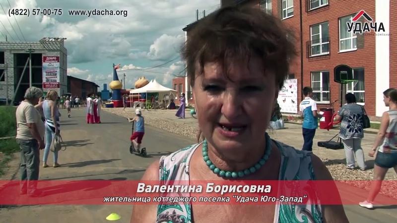 Валетина Борисовна об Удача Юго-Запад