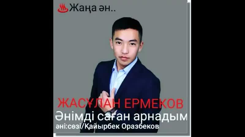 Ermekov_zhasuan_20200130_1.mp4