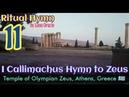 I Callimachus Hymn to Zeus. Temple of Olympian Zeus. Гимн Каллимаха к Зевсу.