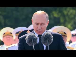 Выступление Президента России Владимира Путина на Главном военно-морском параде