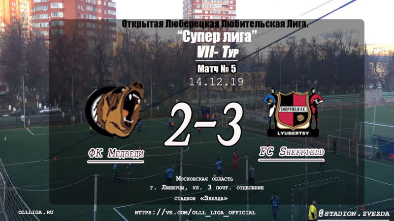 7 тур |ФК Медведи-FC Sheffild (3:2)