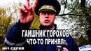 Гаишник Горохов что-то принял на службе?