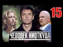 Сериал «Человек ниоткуда» - 15 серия 2013 Драма, Криминал.