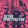 Петля Пристрастия в СПб // 18 октября