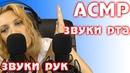 АСМР ЗВУКИ РТА РУК 🙎 триггеры для сна мурашки 🛌 JZ asmr hand and mouth sounds for sleep