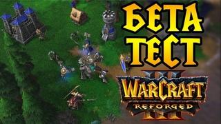 СТРИМ БЕТА ТЕСТА Warcraft 3 Reforged
