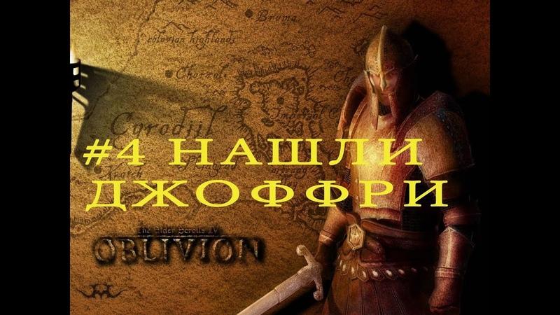 ОБЛИВИОН Прохождение Нашли Джоффри The Elder Scrolls IV: Oblivion 4
