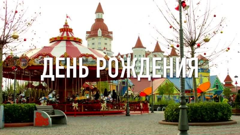День Рождения ДавинчиПро в Сочи Happy Birthday DaVinciPRO Sochi Russia 1 year
