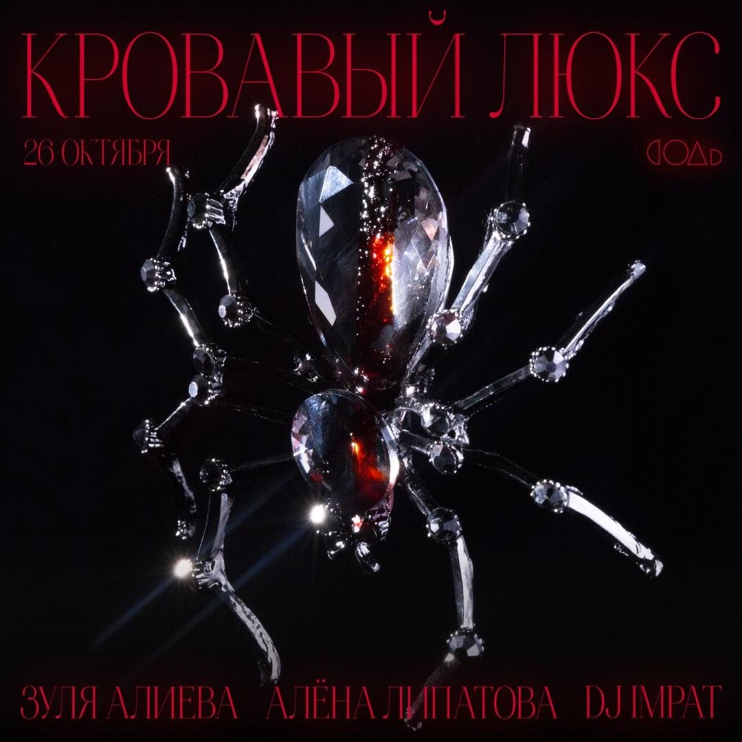 Афиша Казань Кровавый люкс / 26.10 / Соль