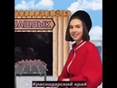 Krasnodar Krai Краснодарский край