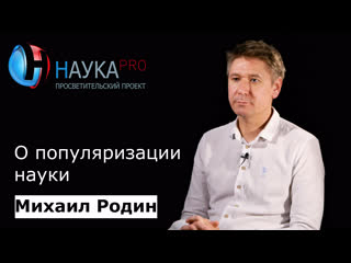 Михаил Родин - О популяризации науки