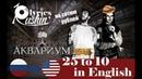 БГ - 25 to 10 ENGLISH VERSION | Rushin' Lyrics