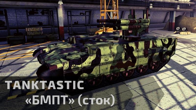 Tanktastic БМПТ Терминатор стоковый Первый взгляд 👶🏻