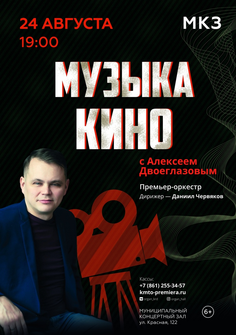 Афиша Музыка кино