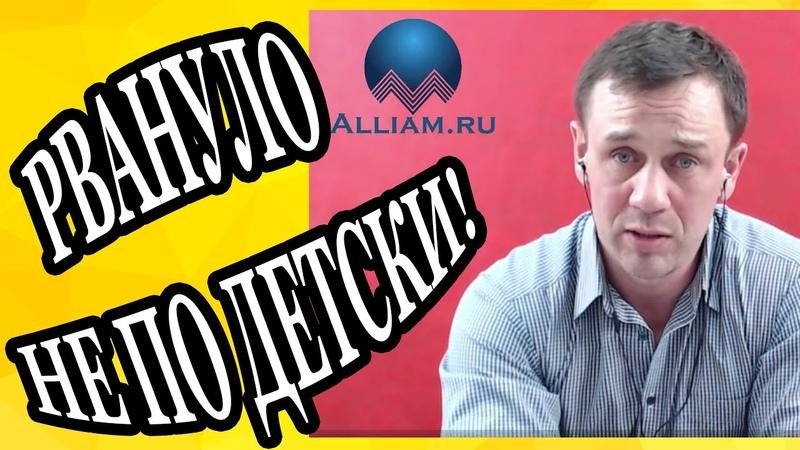 КТО ВАМ РАЗРЕШИЛ ТАК С НАМИ РАЗГОВАРИВАТЬ/Как не платить кредит   Кузнецов   Аллиам