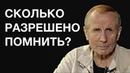 Михаил Веллер - СКОЛЬКО РАЗРЕШЕНО ПОМНИТЬ