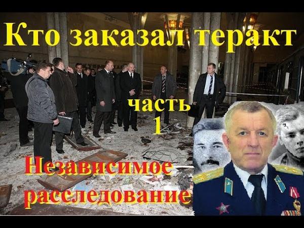 Полковник ГРУ Бородач ТЕРРОРИСТЫ под КРЫШЕЙ Лукашенко