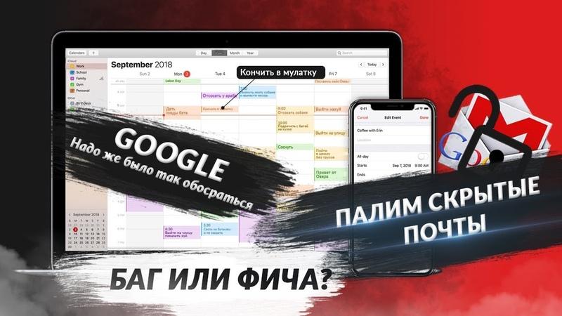ФИЧИ от GOOGLE - Как узнать скрытую почту | Уязвимость календаря Google