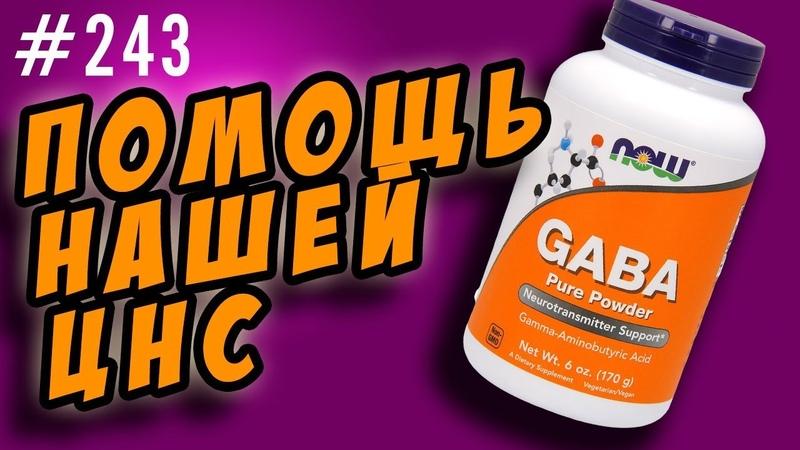 восстановление цнс gaba гамк или гамма аминомасляная кислота