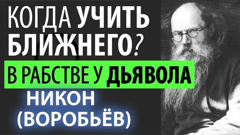 Рукою смирения Отвергай приходящую Радость Никон Воробьев