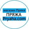 Интернет магазин пряжи ПРЯХА. Вяжем с PRYAHA.COM