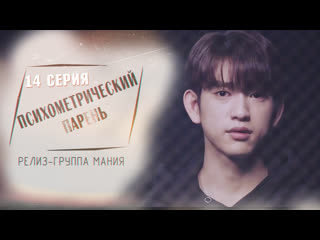[mania] 14/16 [720] психометрический парень / psychometric fellow