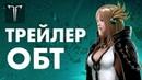 Официальный трейлер открытой беты LOST ARK в России