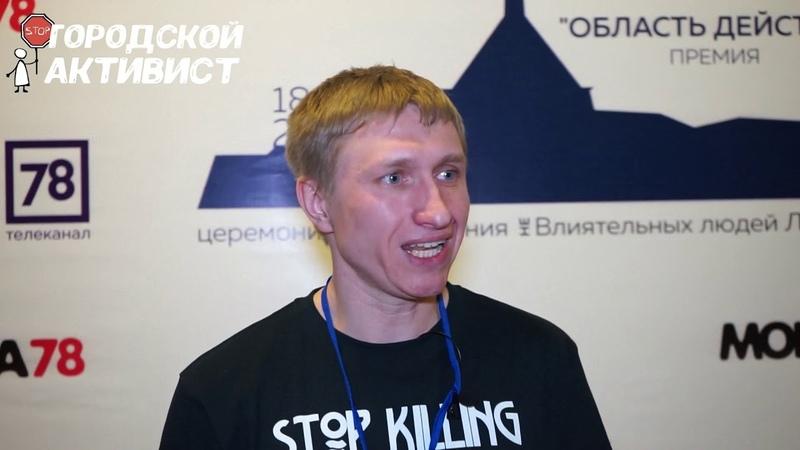 Создатель проекта Stop killing Vyborg Сергей Соколов о том как спасают Выборг