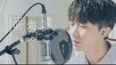 【马嘉祺 Jiaqi Ma】📭《听海》马嘉祺个人翻唱 三段高音,为首尔行声乐训练 2
