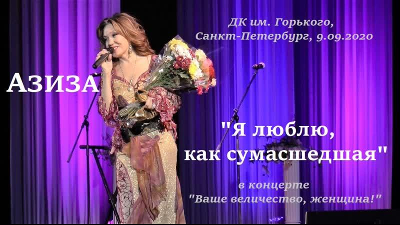 Азиза Я люблю как сумасшедшая ДК Горького 9 03 20 в концерте Ваше величество женщина