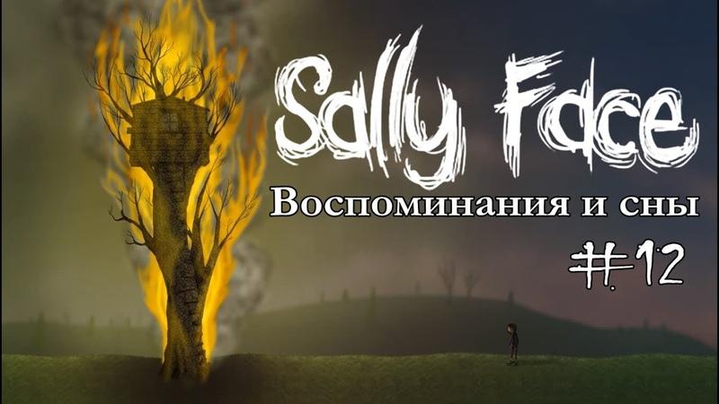 Sally Face Воспоминания и сны Салли жив 12