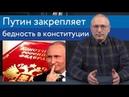 Путин закрепляет бедность в Конституции Блог Ходорковского 14