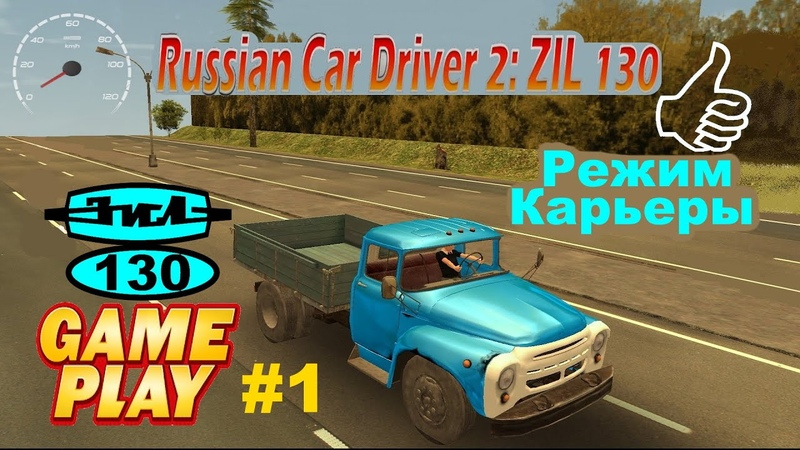 Russian Car Driver 2: ZIL 130 - Gameplay - Карьера ★ PC Steam ★ HD 1080p60FPS
