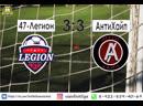 14 тур ВФЛ 47 Легион АнтиХайп