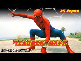 Человек-Паук / Toei Spiderman (25 серия) (озвучка SkomoroX)