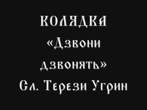 КОЛЯДКА Дзвони дзвонять Сл. Терези Угрин