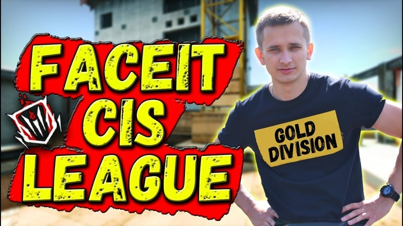 КАК ИГРАЮТ НА FACEIT CIS ESPORTS LEAGUE / GOLD DIVISION